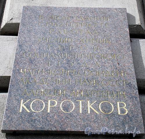 Большой пр., В.О., д. 31. Мемориальная доска А. А. Короткову