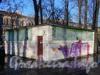 Здание туалета в сквере Князь-Владимирского собора. Фото март 2004 г.