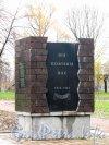 Московский парк Победы. «Мемориальная аллея памяти 1942-1943» памятный знак «Мы помним вас». Фото 6 ноября 2012 г.