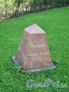 Гатчинский (Дворцовый) парк. Собственный садик. Надгробия над могилами царских собак. Фото август 2013 г.