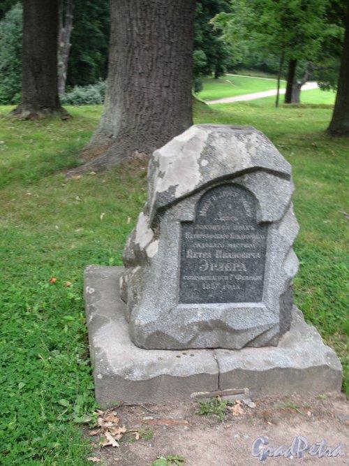 парк Александрия. Надгробный памятник на могиле садовода П. И. Эрлера. Общий вид. фото август 2013 г.