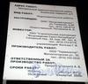 Ковенский пер., д. 5. Информационный щит. Фото октябрь 2009 г.