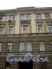 Манежный пер., д. 11. Фрагмент фасада здания. Фото март 2010 г.