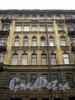 Манежный пер., д. 16. Доходный дом А. Г. Щербатова. Фрагмент фасада здания. Фото март 2010 г.