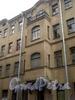 Манежный пер., д. 15-17.  Эркер левой части здания. Фото март 2010 г.