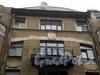Манежный пер., д. 18. Доходный дом Е. В. Ильиной. Фрагмент фасада здания. Фото март 2010 г.