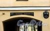 Дойников пер., д. 4-6. Табличка со сведениями о годе постройки и архитекторе над воротами во внутренний двор.. Фото май 2010 г.