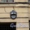 Дойников пер. дом 1-3. Номерной знак. Фото май 2010 года.