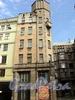 Бол. Казачий пер., д. 4. Доходный дом Н. П. Семенова. Левое крыло здания. Фото май 2010 г.