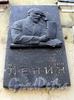 Бол. Казачий пер., д. 7. Мемориальная доска В.И. Ленину. Фото май 2010 г.