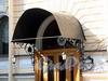 Гродненский пер., д. 4. Здание Генерального консульства США - резиденция консула. Козырек главного входа. Фото май 2010 г.