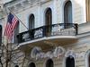 Гродненский пер., д. 4. Здание Генерального консульства США - резиденция консула. Балкон. Фото май 2010 г.