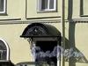 Гродненский пер., д. 6. Козырек над парадной. Фото май 2010 г.