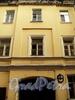 Академический пер., д. 18. Фрагмент фасада. Фото август 2010 г.