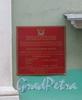 Соляной пер., д. 8 / Гангутская ул., д. 14. Министерство юстиции РФ. Федеральная регистрационная служба (Центральный отдел). Фото сентябрь 2010 г.