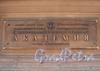 Соляной пер., д. 13. Санкт-Петербургская государственная художественно-промышленная академия им. А.Л. Штиглица. Фото август 2010 г.