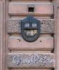 Соляной пер., д. 13. Номерной знак на фасаде здания. Фото сентябрь 2010 г.