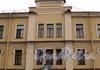 Конный пер., д. 1-3. Фрагмент фасада. Фото октябрь 2010 г.