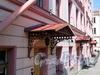 Шведский пер., д. 3 / Мал. Конюшенная ул., д. 1 (правая часть). Вид вдоль фасада по Мал. Конюшенной улице. Фото август 2011 г.