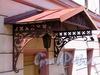 Шведский пер., д. 3 / Мал. Конюшенная ул., д. 1 (правая часть). Козырек над входом. Вид с Мал. Конюшенной улицы. Фото август 2011 г.