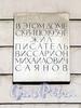 Чебоксарский пер., д. 2. Мемориальная доска В. М. Саянову. Фото август 2011 г.