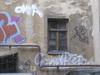 Большой Казачий переулок, дом 11. Один из дворов. Окно со стороны двора. Фото март 2012 г.