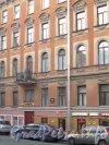 Басков пер., дом 4. Фрагмент фасада здания.