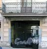 Столярный пер., д. 7 / Гражданская ул., д. 18. Бывший доходный дом. Решетки балкона и ворот. Фото август 2009 г.