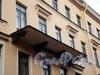 Столярный пер., д. 12. Дом Н.И.Штерна (б. дом Грацинского). Фрагмент фасада здания. Фото август 2009 г.