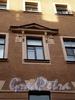 Столярный пер., д. 18 / наб. канала Грибоедова, д. 69. Доходный дом И.С.Никитина. Фрагмент фасада по переулку. Фото август 2009 г.