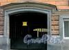 Замятин пер., д. 5. Одно из зданий комплекса Николаевского дворца. Решетка ворот. Фото июль 2009 г.