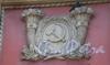 Пер. Матюшенко, д. 8 / ул. Бабушкина, д. 71. Элемент советской символики на фасаде здания. Фото август 2009 г.