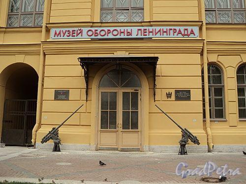 Соляной пер., д. 9. Музей обороны Ленинграда. Фото сентябрь 2010 г.
