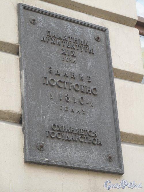 Спасский пер., д. 11. Охранная доска. Фото 2013 г.