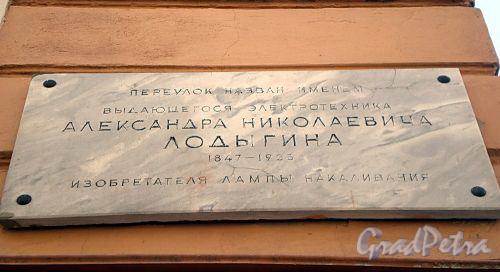 Пер. Лодыгина, д. 1 / Рижский пр., д. 28.  Мемориальная доска А.Н.Лодыгину. Фото июль 2009 г.