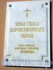Памятная доска на здании церкви Спаса Нерукотворного Образа.