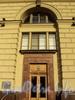 Троицкая пл., д. 3. ЛенНИИпроект. Фото октябрь 2010 г.