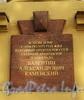Троицкая пл., д. 5. Мемориальная доска В.А. Каменскому. Фото октябрь 2010 г.
