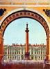 Арка Главного штаба с видом на Дворцовую площадь. Фото И. Б. Голанд, 1959 г. (набор открыток)