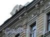 Румянцевская пл., д. 3. Доходный дом А. Ф. Девриена. Фрагмент фасада здания. Фото июль 2009 г.