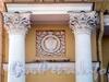 Сенатская пл., д. 3. Здание Синода. Президентская библиотека им. Б.Н. Ельцина. Фрагмент фасада. Фото июль 2009 г.