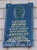 Исаакиевская пл., д. 7. Мемориальная доска А. К. Лимбергу. Фото июль 2009 г.