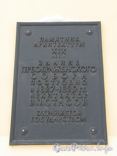 Преображенская пл., д. 1. Спасо-Преображенский собор. Охранная доска. Фото февраль 2010 г.