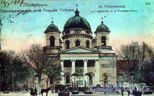 Преображенская пл., д. 1. Спасо-Преображенский собор. Старая открытка.