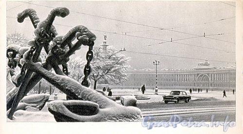 Дворцовая площадь. Фото Н. Борисова, 1966 г. (старая открытка)