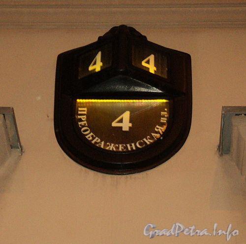 Преображенская пл., д. 4. Номерной знак. Фото март 2011 г.