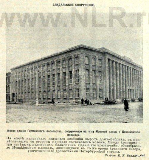 Исаакиевская пл., дом 11. Заметка из журнала «Новое Время» за 1912 год