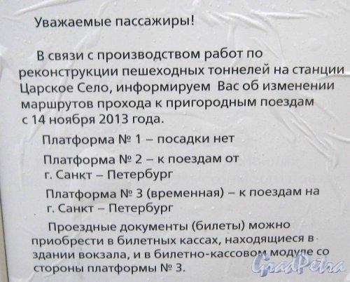 г. Пушкин, Привокзальная пл., дом 1. Ж/д вокзал. Описание временного прохода к платформам. Фото 7 января 2014 г.