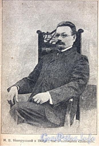 М.В. Новорусский (1908 год) после окончания «Записок». Фото из книги «Записки Шлессельбуржца»