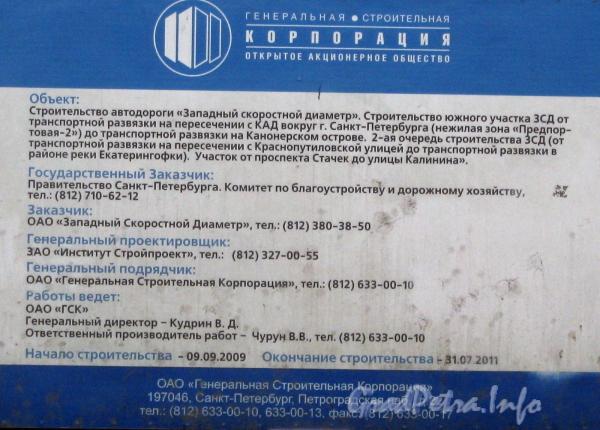 Информация о строительстве ЗСД на Новоовсянниковской ул. Фото февраль 2012 г.